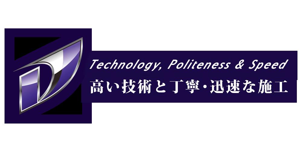Technology, Politeness & Speed 高い技術と丁寧・迅速な施工